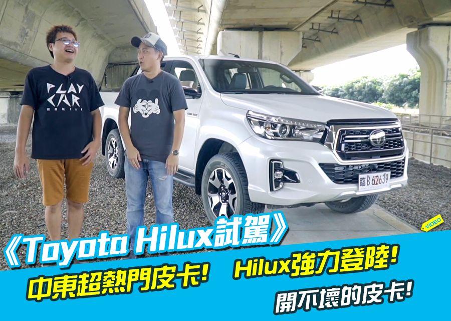 《Toyota Hilux試駕》中東超熱門皮卡  海力士強力登陸!