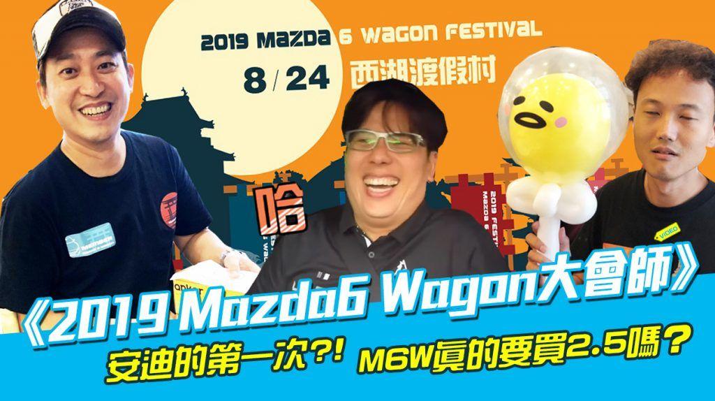 《2019 Mazda6 Wagon大會師》安迪的第一次?!