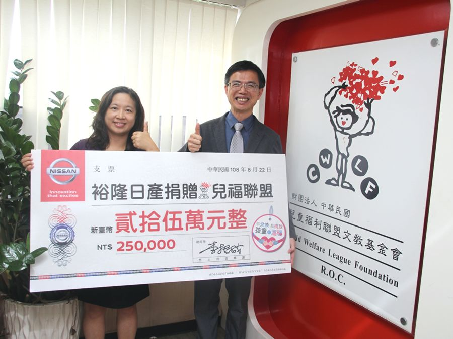裕隆日產舉辦「你兌換 我捐款 孩童有溫暖」公益活動