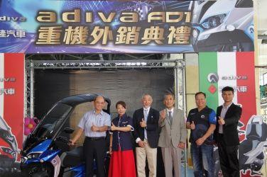 裕隆汽車價值鏈策略轉型 全面開放多元客戶 生產ADIVA三輪重機 外銷歐洲、日本及東南亞