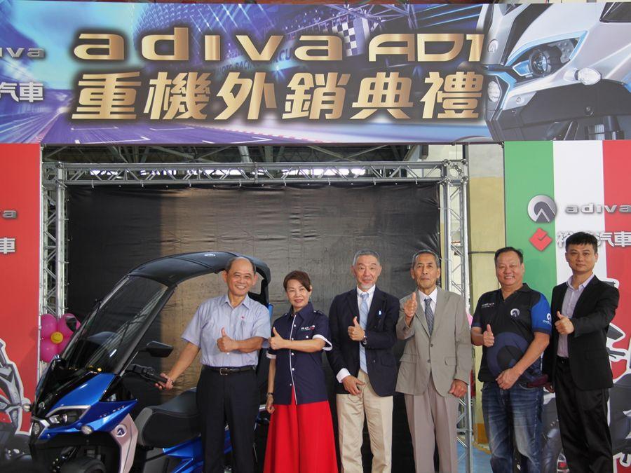 裕隆汽車價值鏈策略轉型 代工生產ADIVA三輪重機