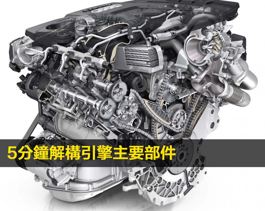 上千個零件組成的引擎看不懂?5分鐘解構引擎主要部件