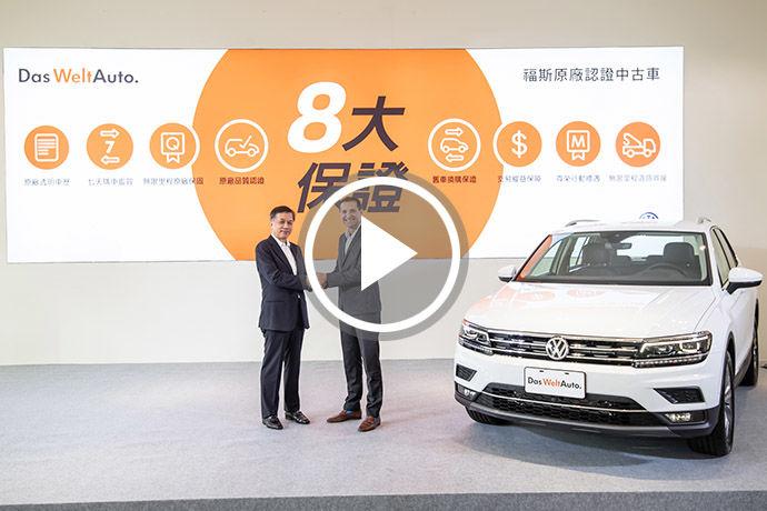 福斯原廠中古車認證旗艦中心首發新竹 Das WeltAuto. 3.0正式啟動