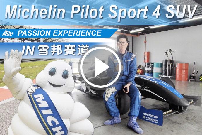 Michelin Pilot Sport 4 SUV X 雪邦賽道,一場熱情相伴的馬來西亞試胎之旅