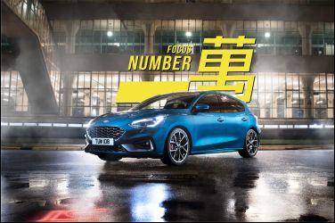 第四代Ford Focus持續創銷售佳績「Focus Number萬」年底銷售破萬  抽德國原裝性能鋼砲Ford Focus ST再送好禮 !!