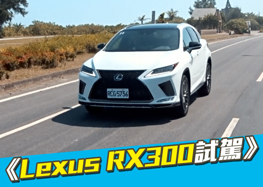 《Lexus RX》2020年式到底改了哪些好東東?!
