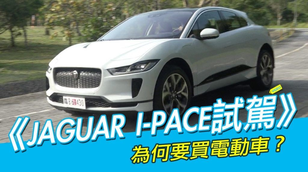《JAGUAR I-PACE試駕》為何要買電動車?