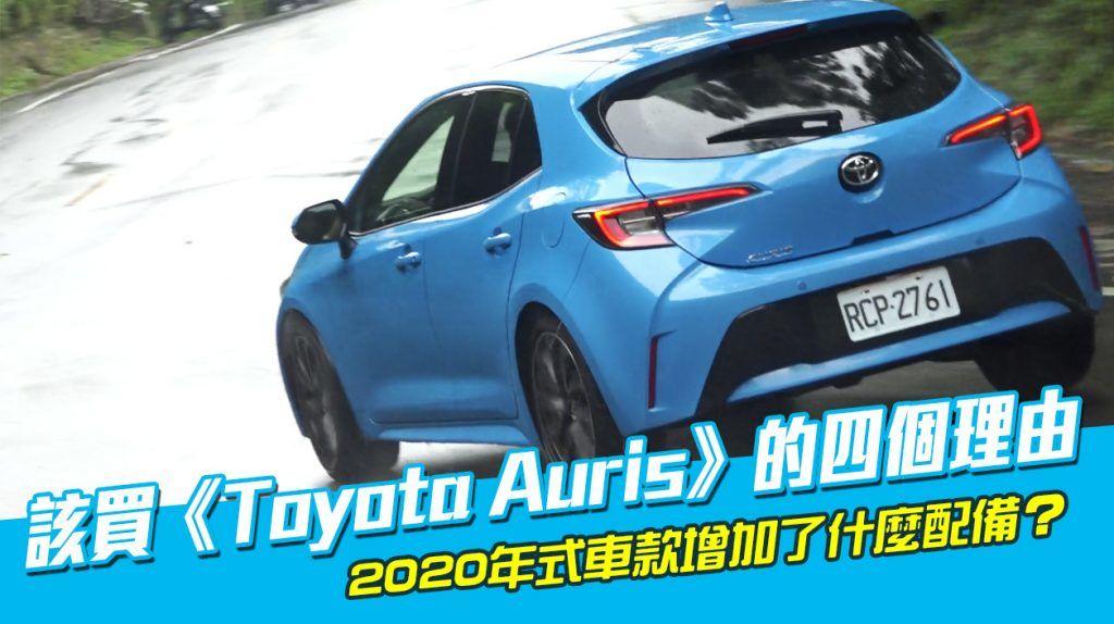 該買《2020 Toyota Auris》的四個理由