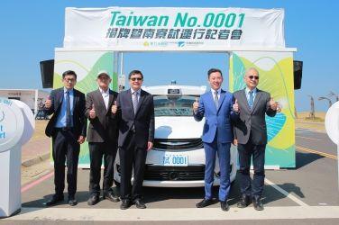 「Taiwan No. 0001」自駕試車牌揭牌  工研院攜手新竹市府  自駕車南寮首航 開創國內智慧駕駛新里程
