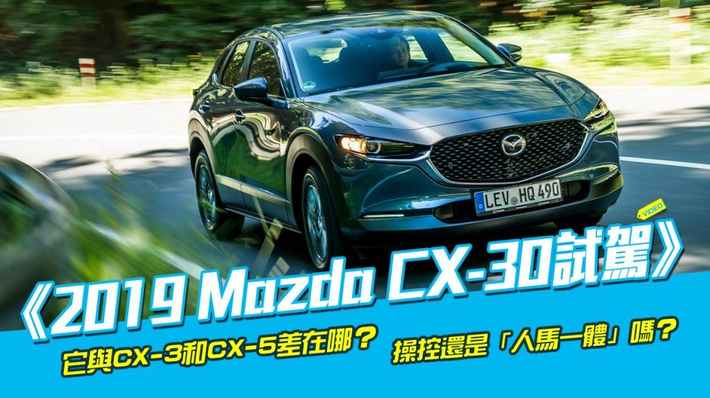 《2019 Mazda CX-30試駕》跨界新級距登場!