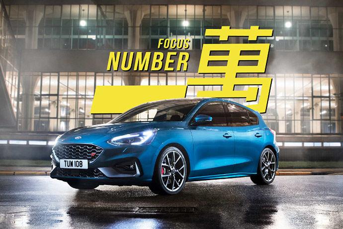 「Focus Number萬」年底銷售破萬    回饋廣大車主 抽德國原裝性能鋼砲Ford Focus ST再送好禮