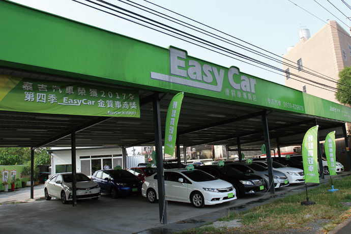 買中古車EasyCar最懂你    「EasyCar優質車專賣店」泰吉汽車專訪