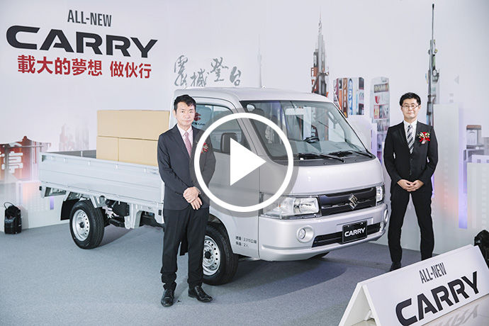 最Carry的伙計 Suzuki All-New Carry強勢回歸!