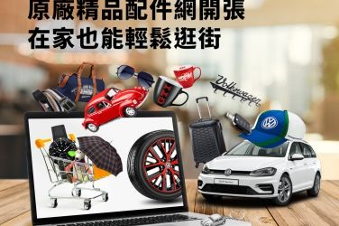 Volkswagen線上購物官方網站開幕  台灣福斯汽車提供Volkswagen獨家設計的精品及配件 !!
