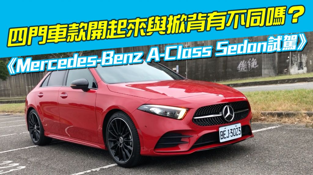 《Mercedes-Benz A-Class Sedan試駕》