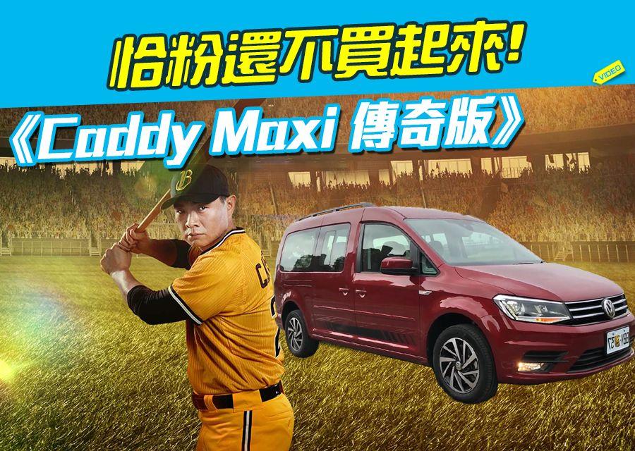 《VW Caddy Maxi傳奇版》恰粉還不買起來!