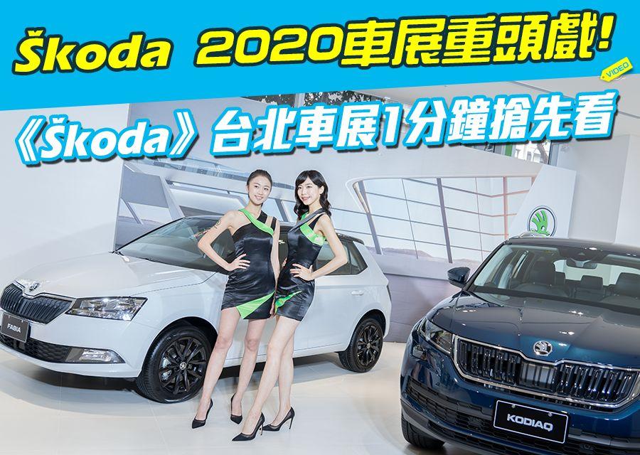 《Škoda》2020台北車展1分鐘搶先看!