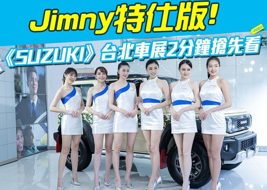 《SUZUKI》台北車展2分鐘搶先看!行車紀錄器抽獎最後一天!