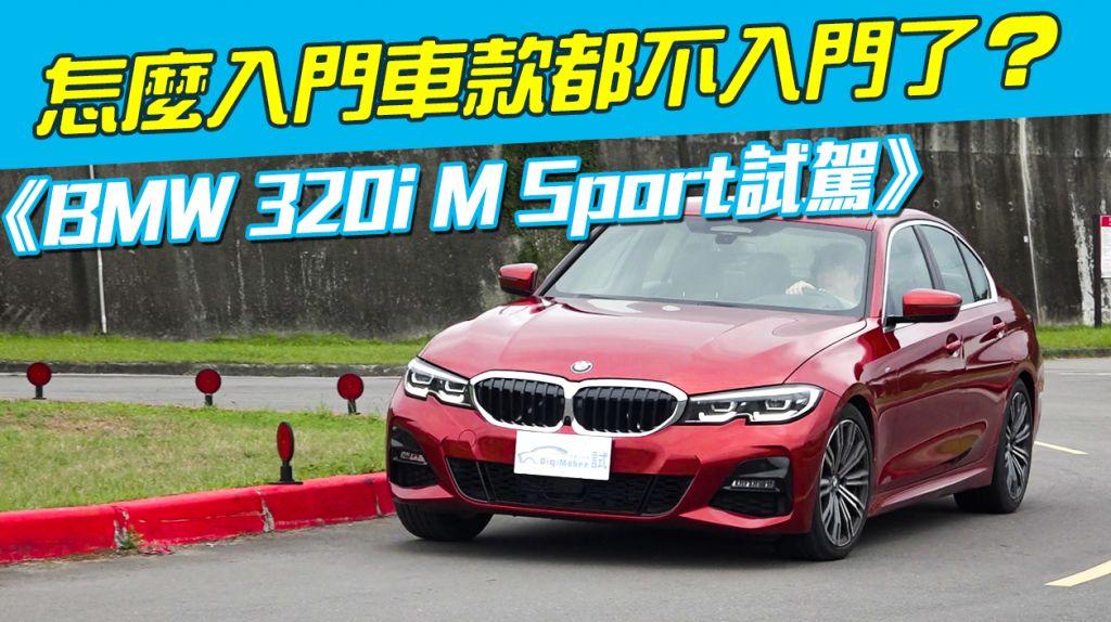《BMW 320i M Sport試駕》