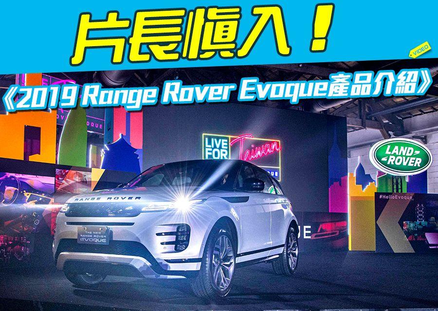 《2019 Range Rover Evoque產品介紹》片長慎入!