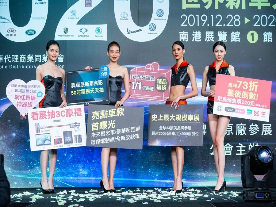 2020台北新車大展 車展陣容多元 更有多項觀眾專屬好禮相贈!