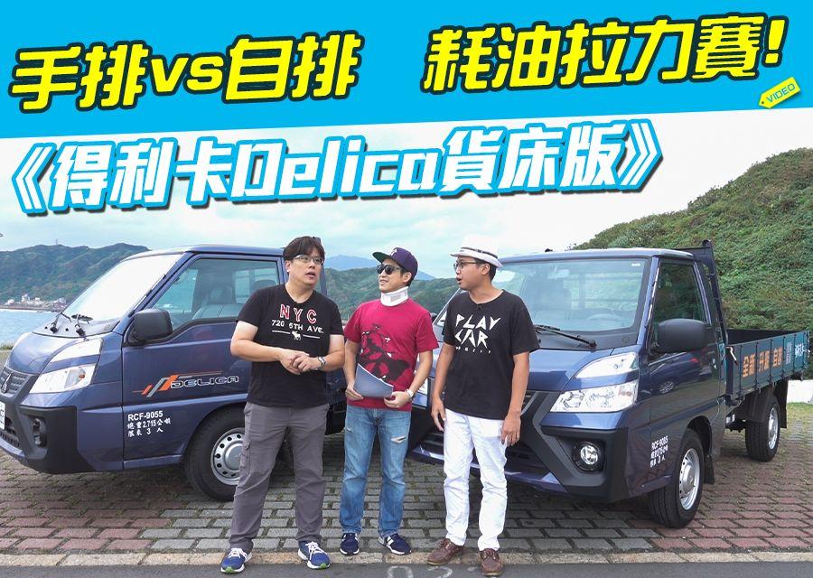 《中華得利卡貨床版》手排vs自排  第一屆基隆盃拉力賽!