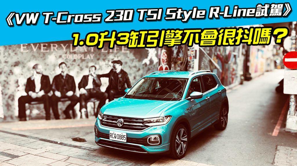 《VW T-Cross 230 TSI Style R-Line試駕》