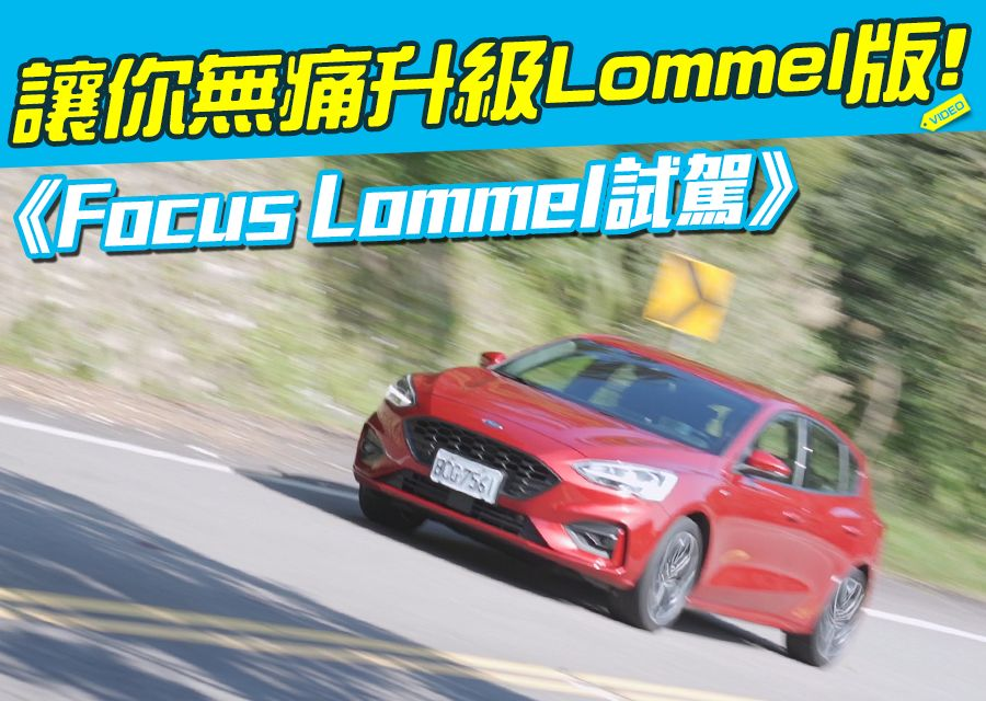 《Ford Focus ST-Line Lommel試駕》看完讓你無痛升級Lommel版!