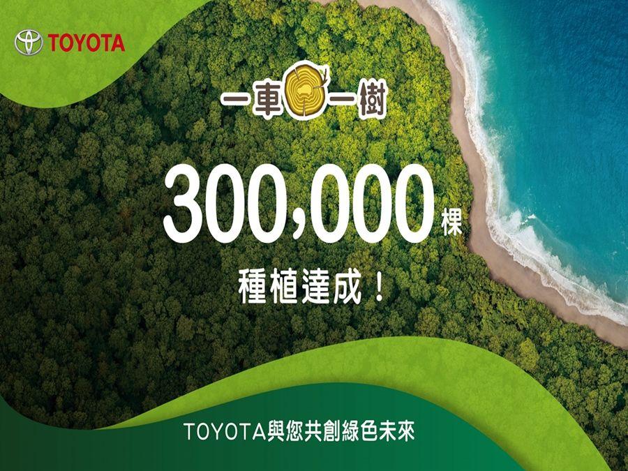 TOYOTA一車一樹活動30萬棵種植達成!