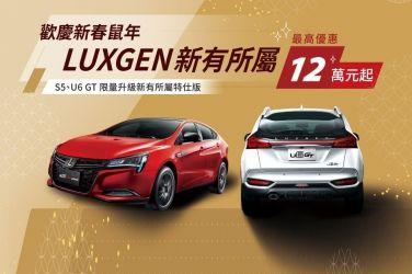 LUXGEN新春報喜推出「新有所屬特仕版」 高達12萬元專屬優惠  入手新車非LUXGEN莫屬 !