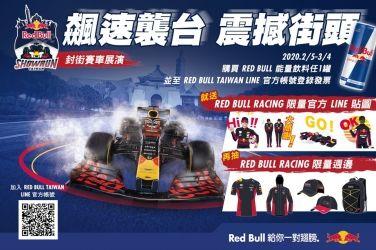 Red Bull Racing Showrun「飆速襲台 震撼街頭」抽獎開跑 一送車迷必備Line貼圖 二抽Red Bull Racing限量周邊
