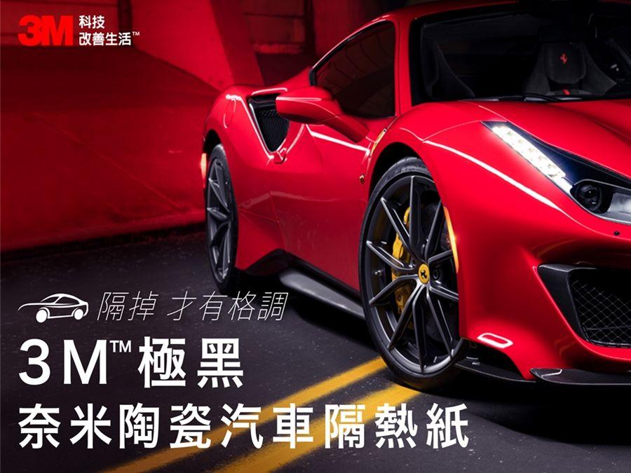 3M「極黑奈米陶瓷汽車隔熱紙」全新上市