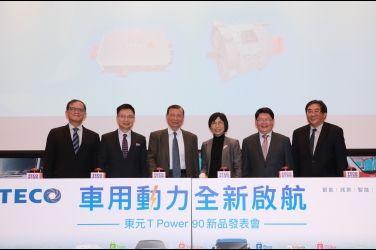 車用動力  全新啟航  東元電機2020強勢跨足電動車動力系統市場