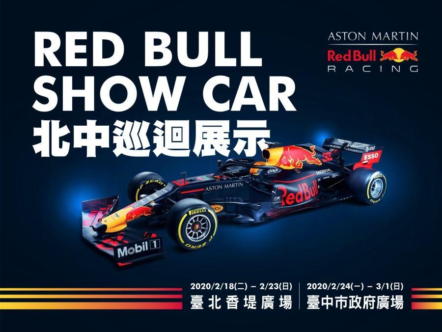 直擊F1賽車!RED BULL SHOW CAR 北中巡迴展示活動