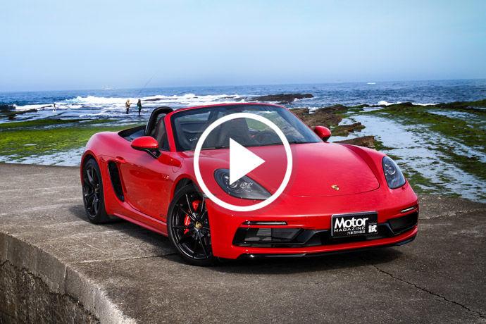 Porsche 718 Boxster GTS    陽光下的低沉狂吼