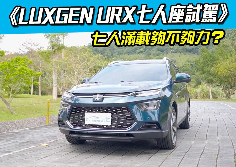 《2020 Luxgen URX 七人旗艦款試駕》