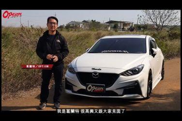 [影音] 全台首部完工,三代Mazda 3渦輪化達成 !