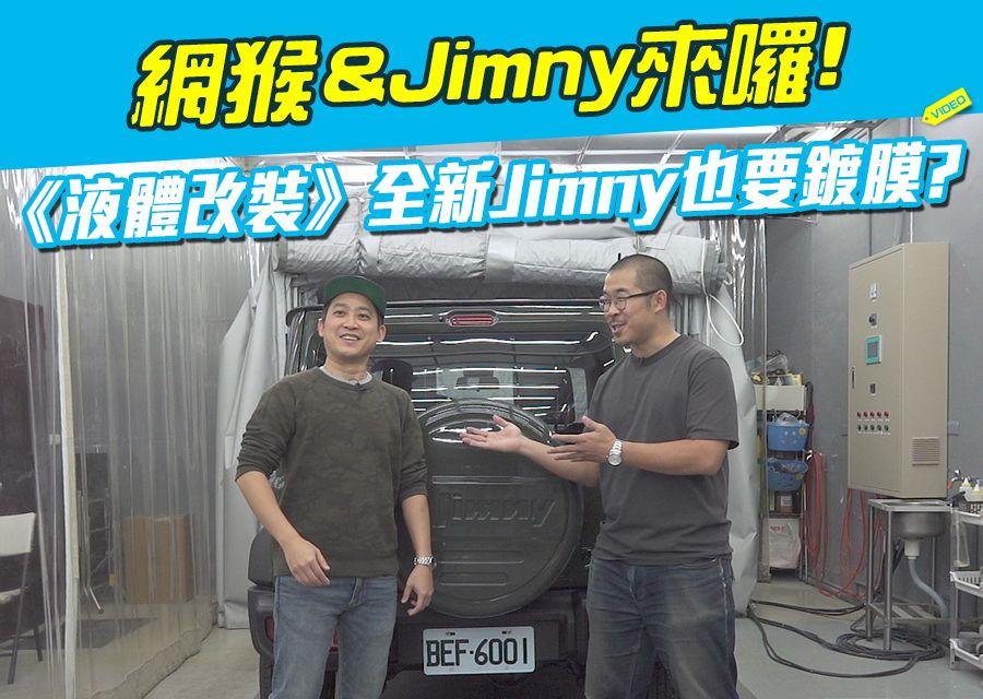 《液體改裝》全新Suzuki Jimny也要鍍膜?