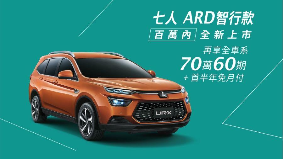 傾聽消費者聲音 納智捷URX推出百萬以下七人座SUV