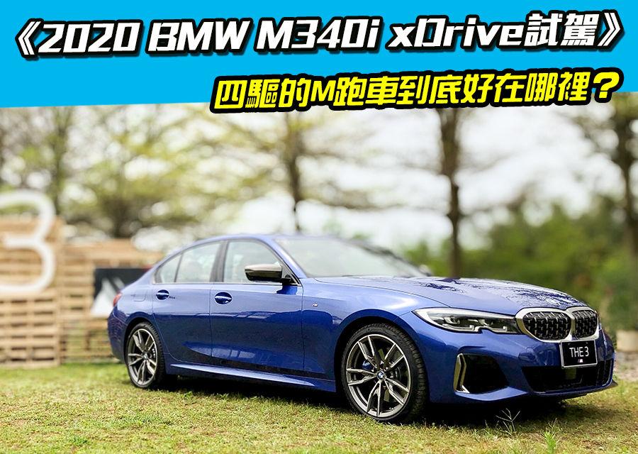 《2020 BMW M340i xDrive試駕》