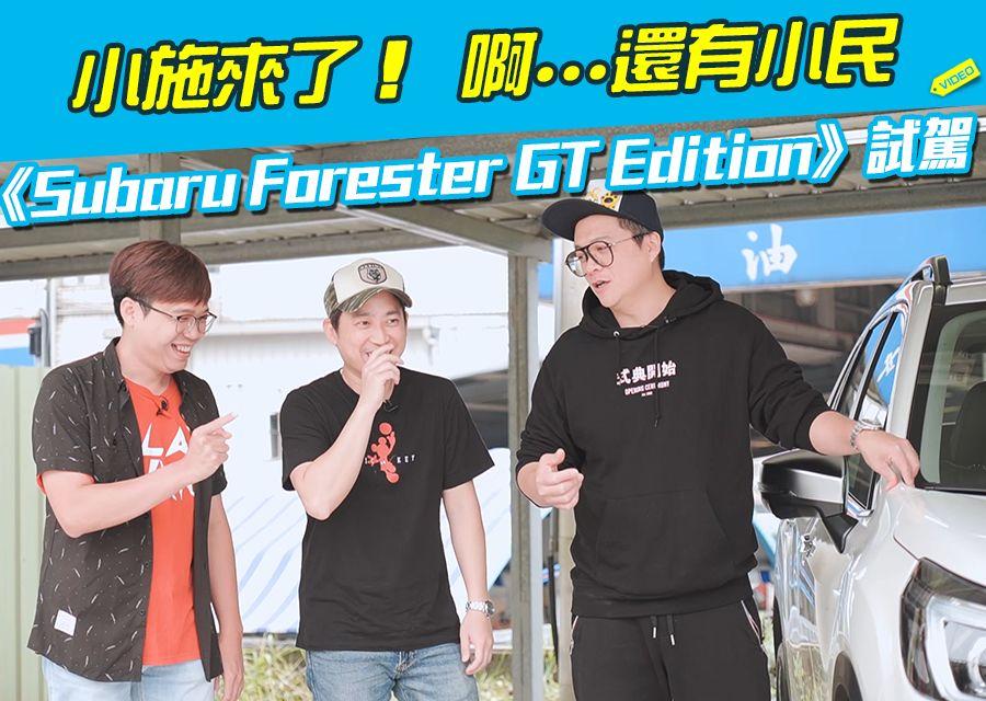 小施來了!《Subaru Forester GT Edition試駕》忘了還有小民~