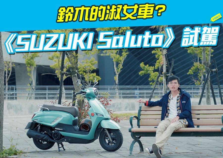 《SUZUKI Saluto試駕》鈴木的淑女車?