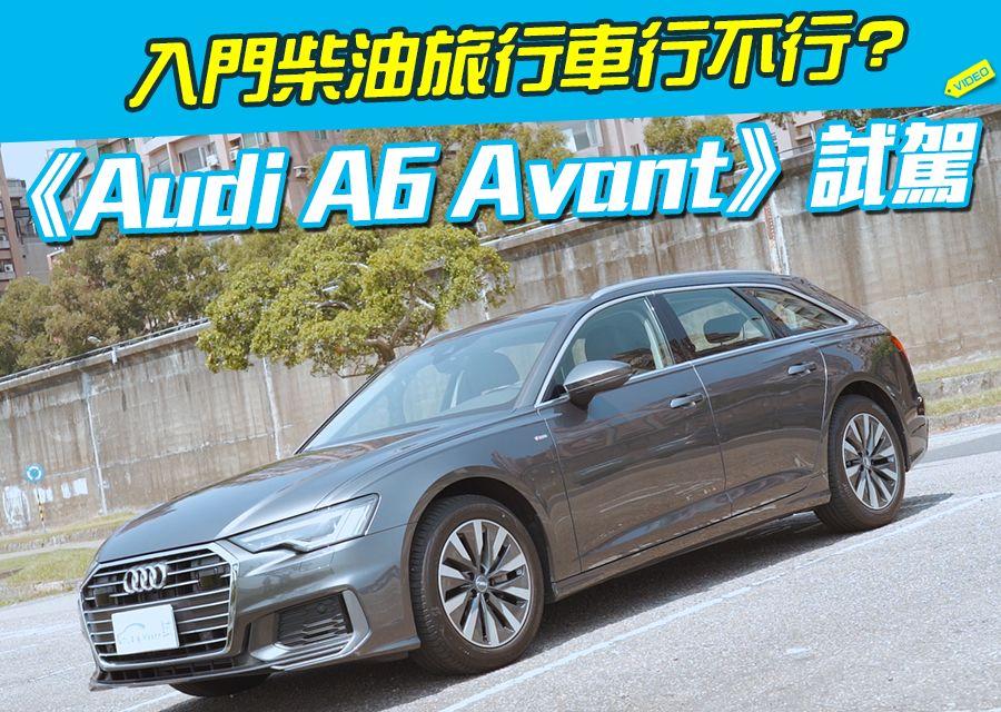 《Audi A6 Avant試駕》入門柴油旅行車行不行?