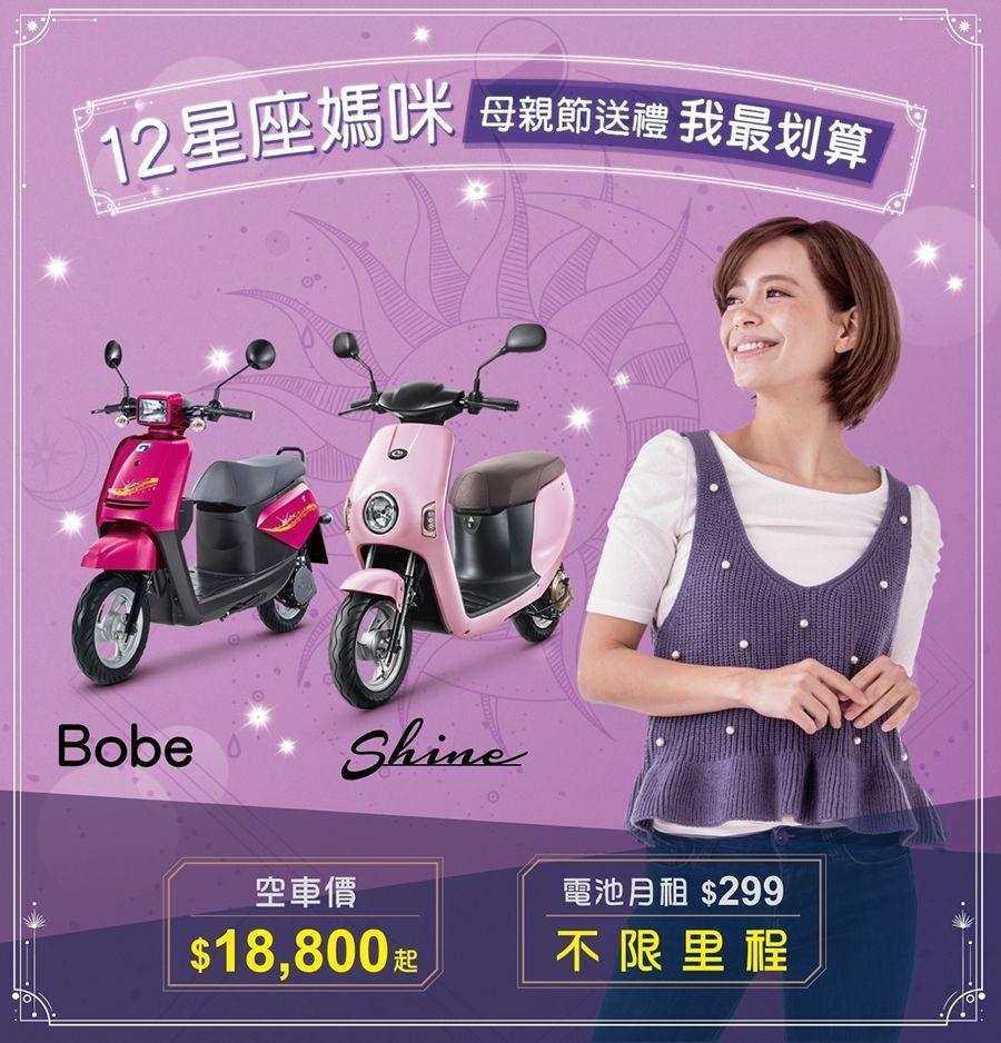 寵愛媽咪  eMOVING電動自行車母親節特惠活動開跑