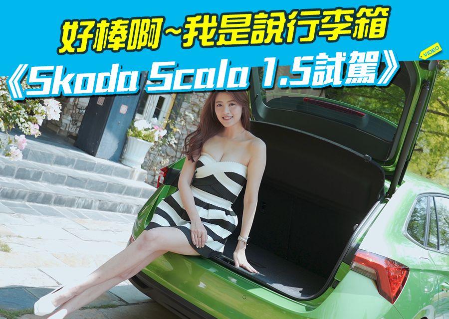 《Skoda Scala1.5試駕》好棒啊~我是說行李箱