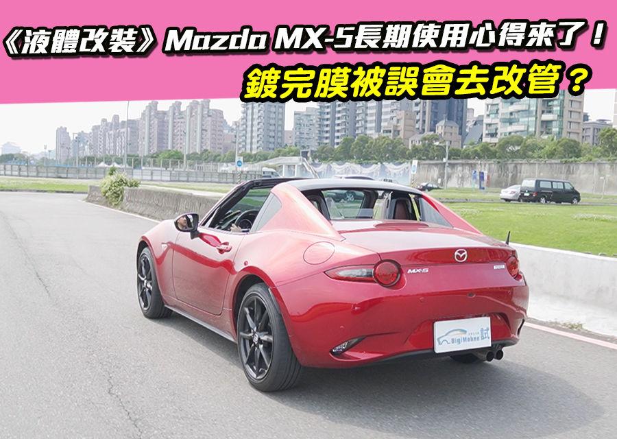《液體改裝》Mazda MX-5長期使用心得來了!