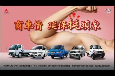 中華三菱推出商用車延長3個月保固專案