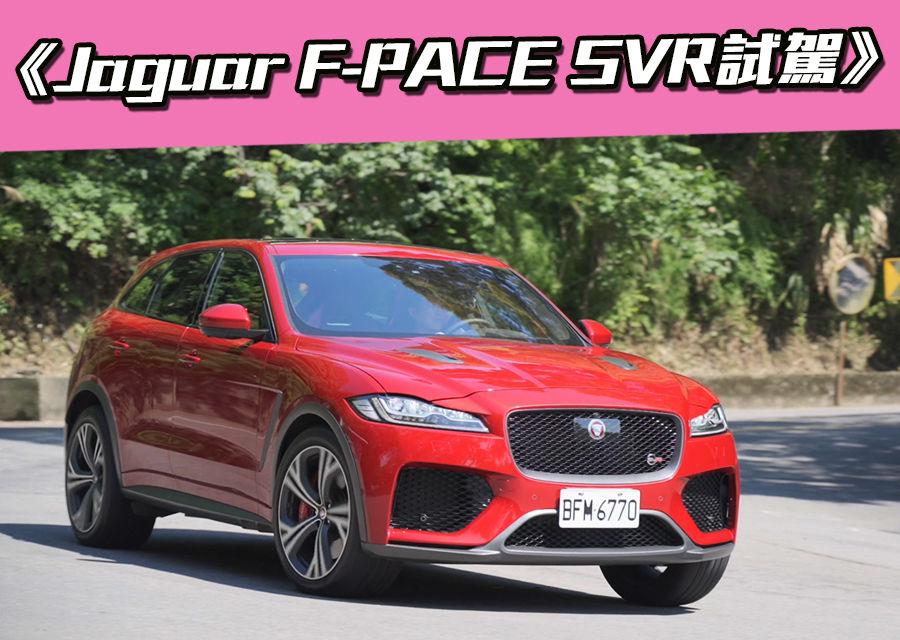 《Jaguar F-PACE SVR試駕》5.0升V8有多爽?