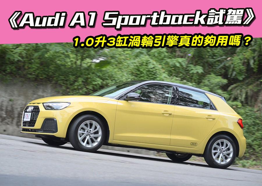《Audi A1 Sportback試駕》