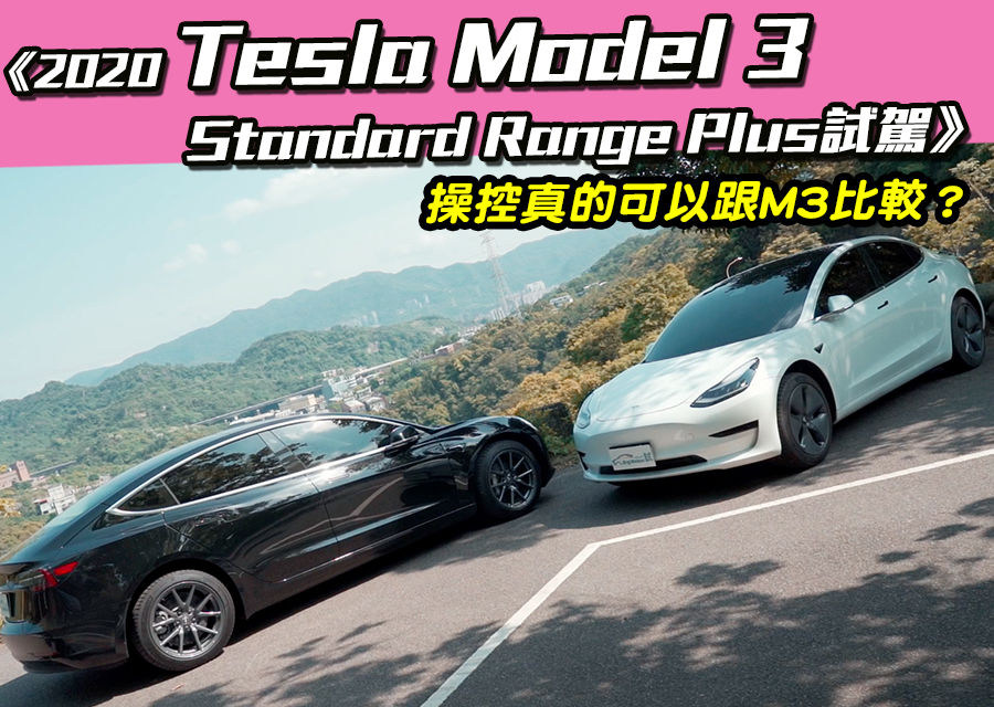 《2020 Tesla Model 3 Standard Range Plus試駕》